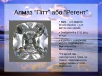 """Алмаз """"Пітт"""" або """"Регент"""" Вага – 410 каратів. Після обробки – 124 метричних к..."""