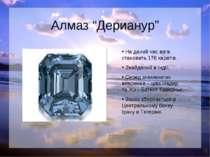 """Алмаз """"Дерианур"""" На даний час вага становить 176 каратів. Знайдений в Індії. ..."""
