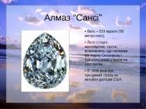 """Алмаз """"Сансі"""" Вага – 533 карати (55 метричних). Його історія маловідома, прот..."""
