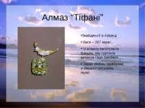 """Алмаз """"Тіфані"""" Знайдений в Африці Вага – 287 карат.. Із алмазу виготовили бро..."""