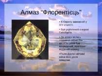 """Алмаз """"Флорентієць"""" В Європу завезений у XIV столітті. Був укріплений в корон..."""