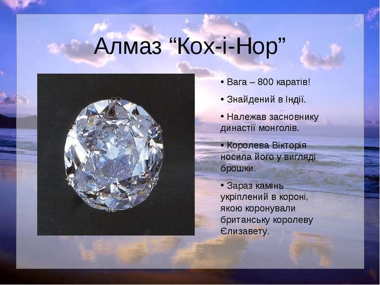 """Алмаз """"Кох-і-Нор"""" Вага – 800 каратів! Знайдений в Індії. Належав засновнику д..."""