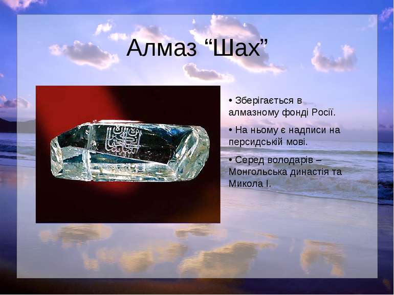 """Алмаз """"Шах"""" Зберігається в алмазному фонді Росії. На ньому є надписи на перси..."""