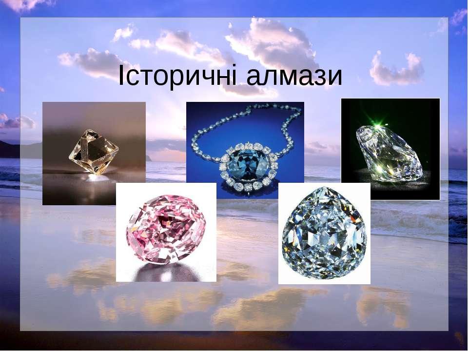 Історичні алмази