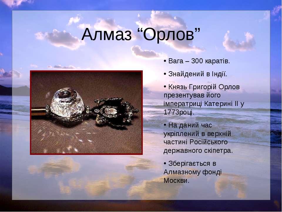 """Алмаз """"Орлов"""" Вага – 300 каратів. Знайдений в Індії. Князь Григорій Орлов пре..."""