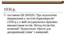 """1936 р. постанова ЦК ВКП(б) """"Про педологічні викривлення у системі Наркомпрос..."""