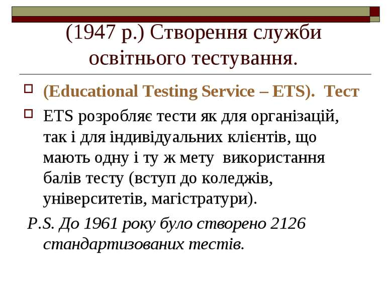 (1947 р.) Створення служби освітнього тестування. (Educational Testing Servic...