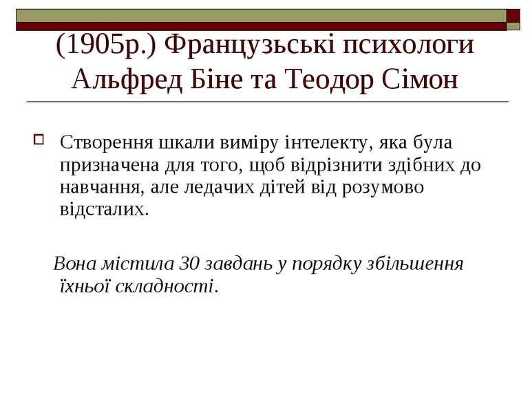 (1905р.) Французьські психологи Альфред Біне та Теодор Сімон Створення шкали ...