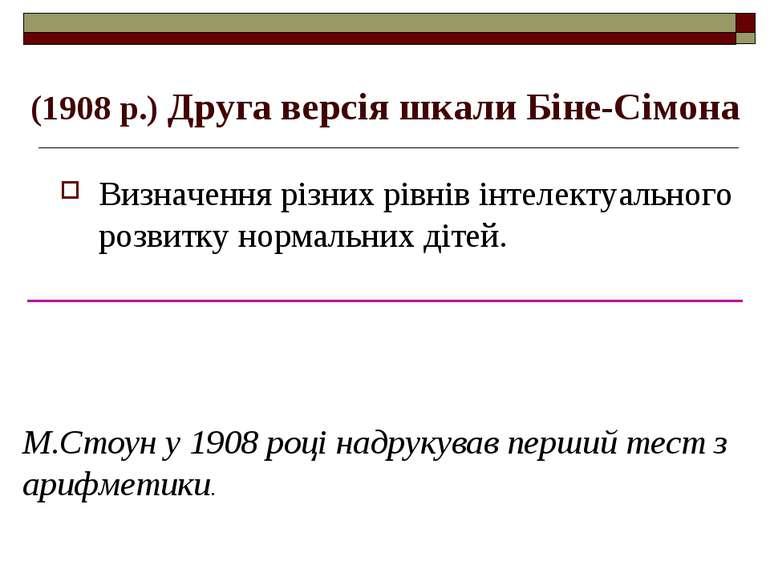(1908 р.) Друга версія шкали Біне-Сімона Визначення різних рівнів інтелектуал...