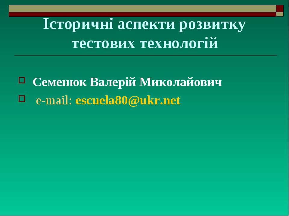 Історичні аспекти розвитку тестових технологій Семенюк Валерій Миколайович е-...