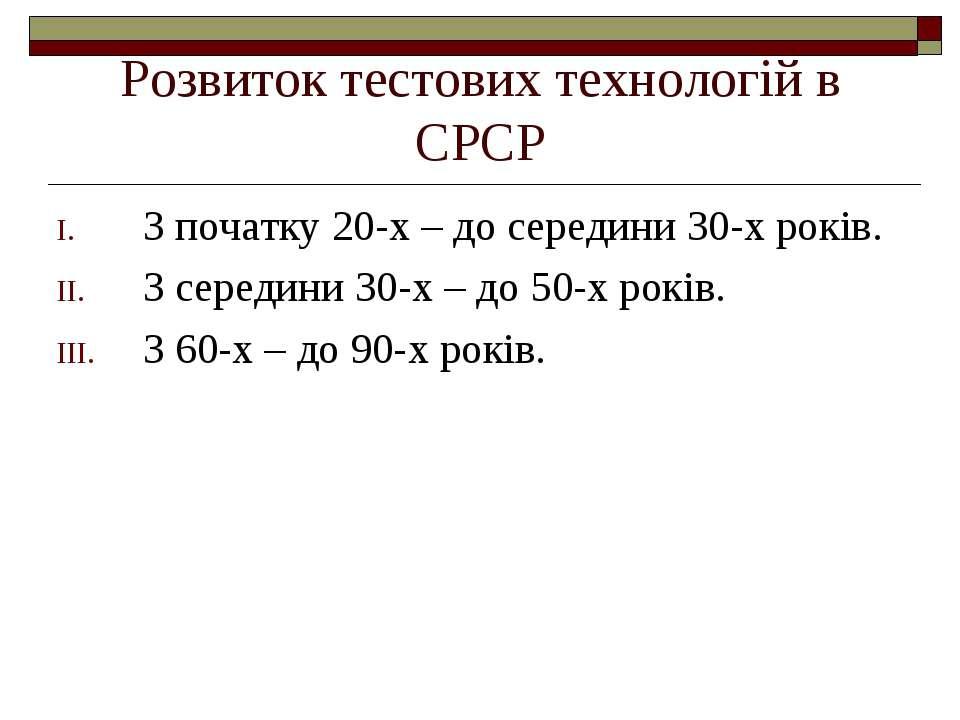 Розвиток тестових технологій в СРСР З початку 20-х – до середини 30-х років. ...