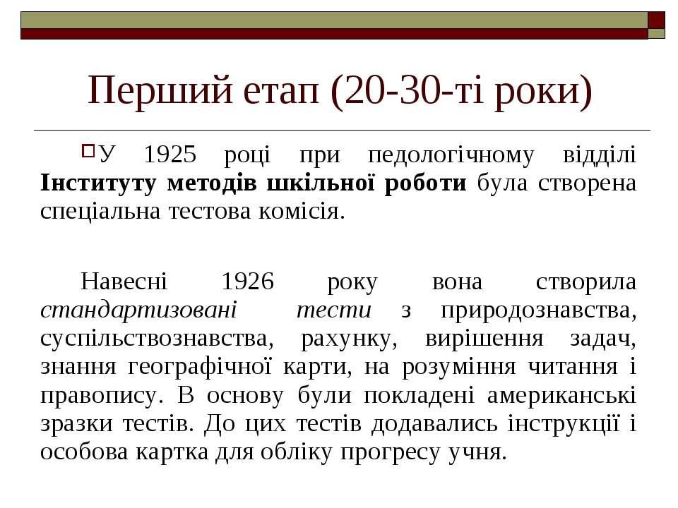 Перший етап (20-30-ті роки) У 1925 році при педологічному відділі Інституту м...