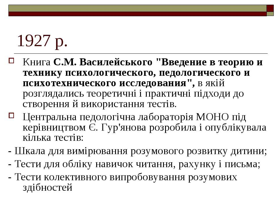 """1927 р. Книга С.М. Василейського """"Введение в теорию и технику психологическог..."""