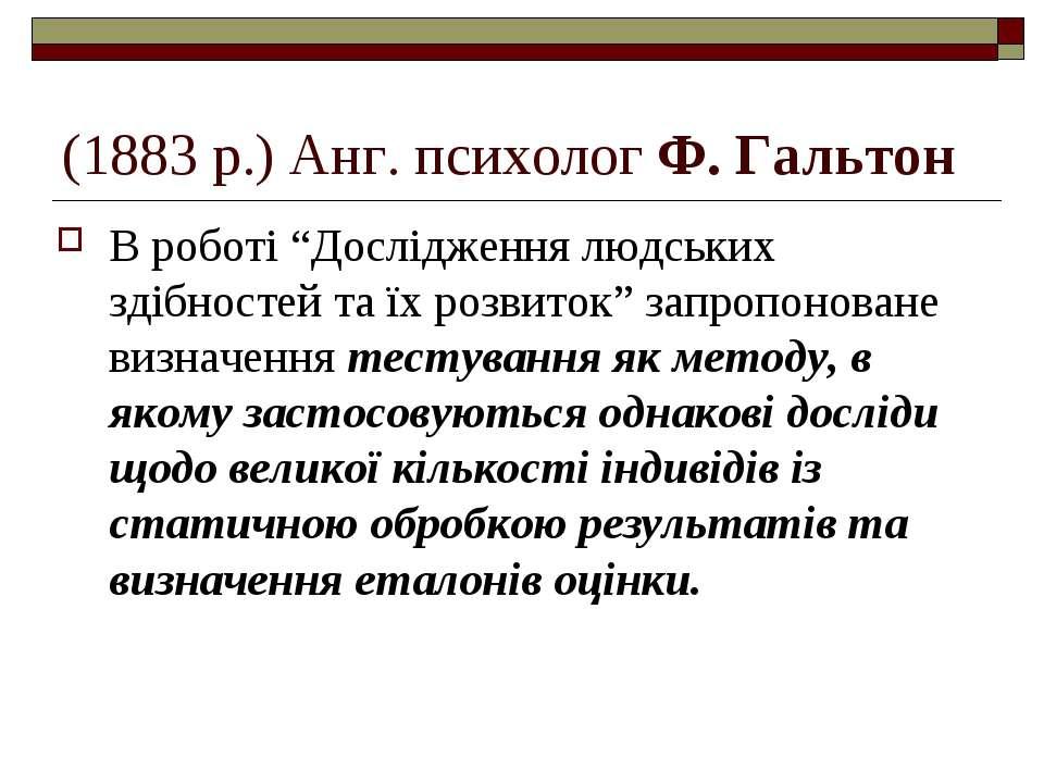 """(1883 р.) Анг. психолог Ф. Гальтон В роботі """"Дослідження людських здібностей ..."""