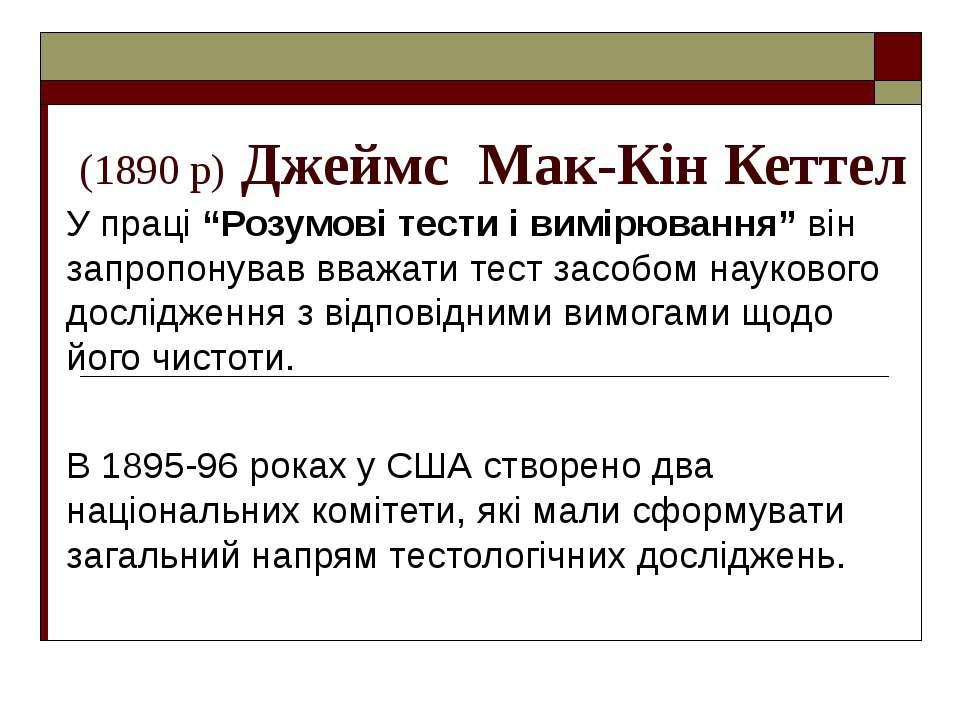 """(1890 р) Джеймс Мак-Кін Кеттел У праці """"Розумові тести і вимірювання"""" він зап..."""