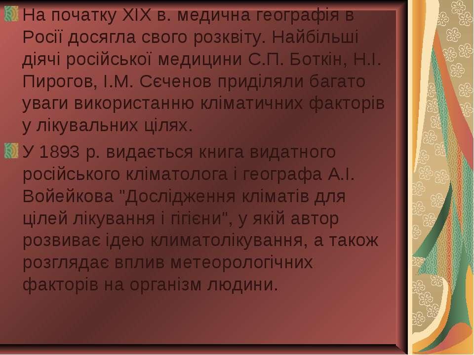 На початку ХІХ в. медична географія в Росії досягла свого розквіту. Найбільші...