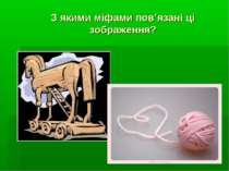 З якими міфами пов'язані ці зображення?