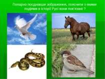 Попарно поєднавши зображення, пояснити з якими подіями в історії Русі вони по...