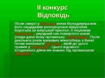 ІІ конкурс Відповідь Після смерті у1015 році князя Володимира між його нащадк...
