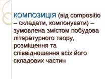 КОМПОЗИЦІЯ (від compositio – складати, компонувати) – зумовлена змістом побуд...