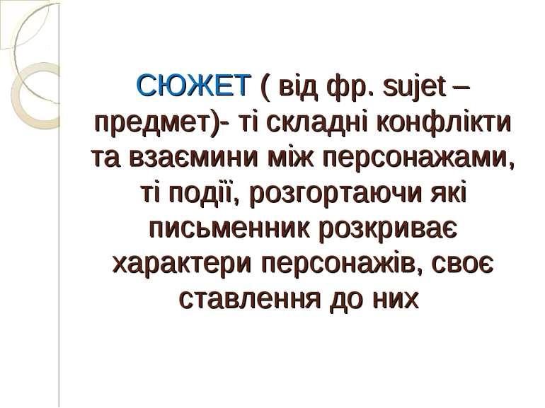 СЮЖЕТ ( від фр. sujet – предмет)- ті складні конфлікти та взаємини між персон...