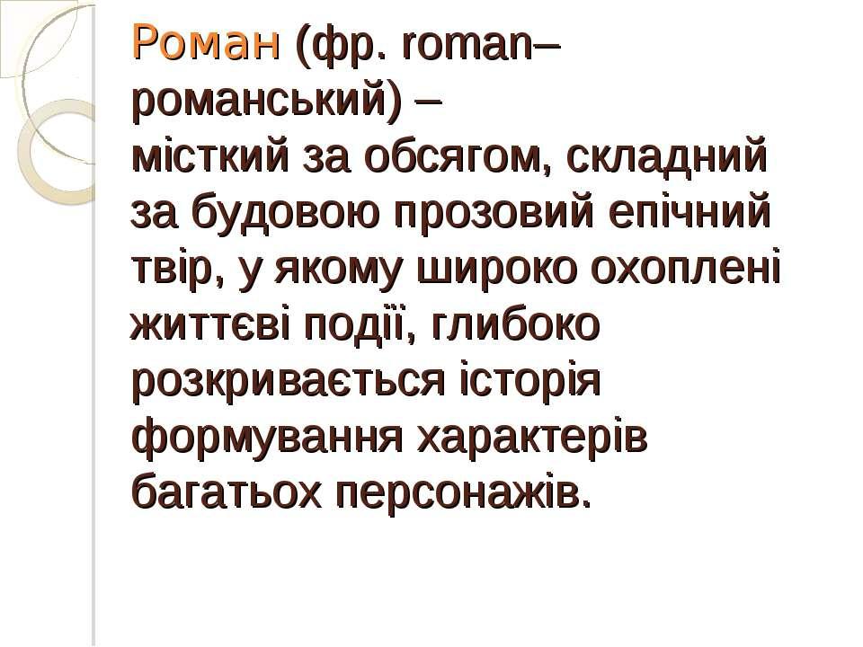 Роман (фр. roman– романський) – місткий за обсягом, складний за будовою прозо...