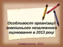 Особливості організації зовнішнього незалежного оцінювання в 2013 році Сімфер...