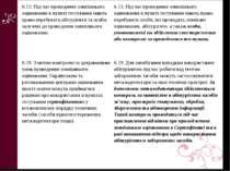 6.13. Під час проведення зовнішнього оцінювання в пункті тестування мають пра...