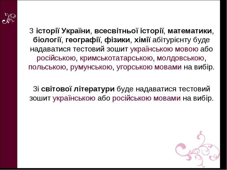 З історії України, всесвітньої історії, математики, біології, географії, фізи...