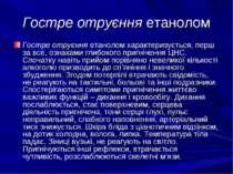 Гостре отруєння етанолом Гостре отруєння етанолом характеризується, перш за в...