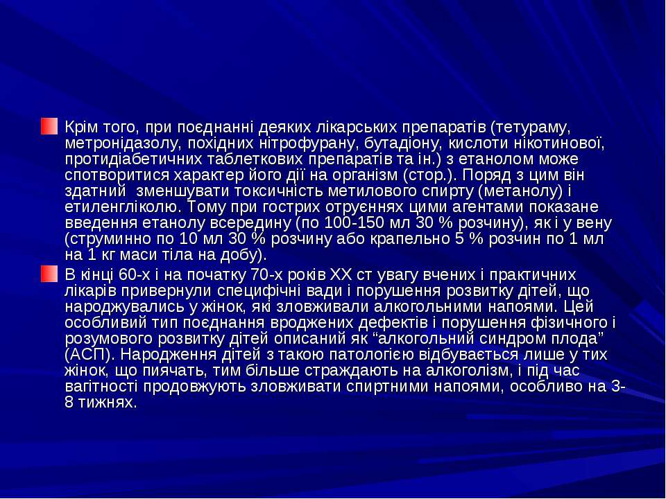 Крім того, при поєднанні деяких лікарських препаратів (тетураму, метронідазол...