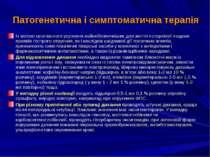 Патогенетична і симптоматична терапія Із метою своєчасного усунення найнебезп...