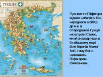 Про життя Піфагора відомо небагато. Він народився в 580 р. до н.е. в Стародав...