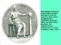 Великий давньогрецький вчений Піфагор уперше висловив гіпотезу про кулястість...
