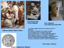 Бюст Піфагора в Капітолійському музеї в Римі Піфагор на фресці Рафаеля (1509 ...