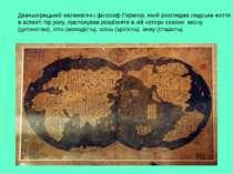 Давньогрецький математик і філософ Піфагор, який розглядав людське життя в ас...