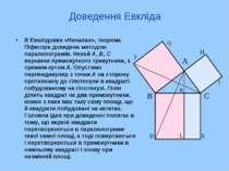 Доведення Евкліда В Евклідових «Началах», теорема Піфагора доведена методом п...