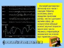 Великий математик і філософ всіх часів і народів Піфагор особливу увагу приді...
