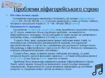 Проблеми піфагорейського строю Нестійка велика терція З розвитком вокального ...