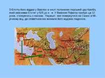 З Єгипту його віддав у Вавілон в числі полонених перський цар Камбіз, який за...