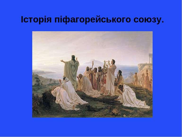 Історія піфагорейського союзу.