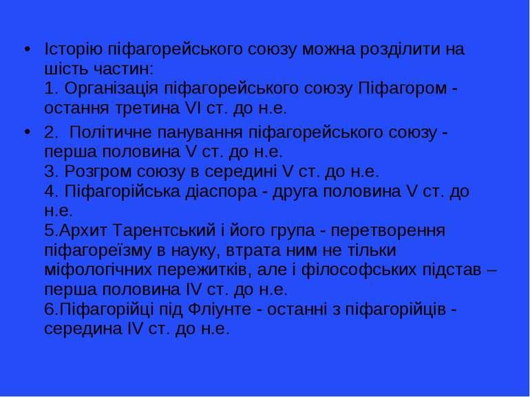 Історію піфагорейського союзу можна розділити на шість частин: 1. Організація...
