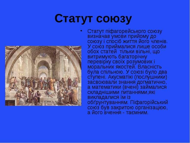 Статут союзу Статут піфагорейського союзу визначав умови прийому до союзу і с...