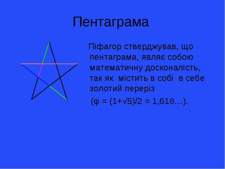 Пентаграма Піфагор стверджував, що пентаграма, являє собою математичну доскон...