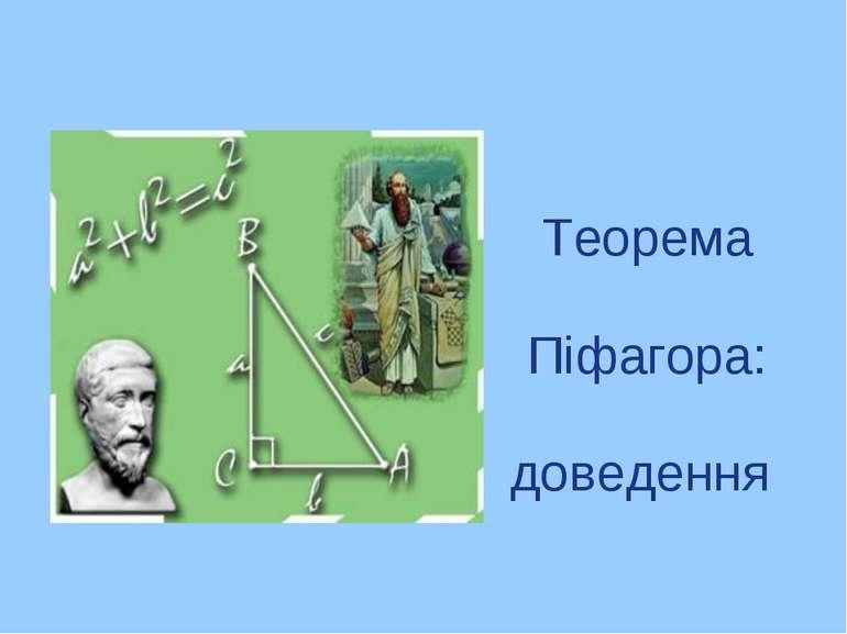 Теорема Піфагора: доведення