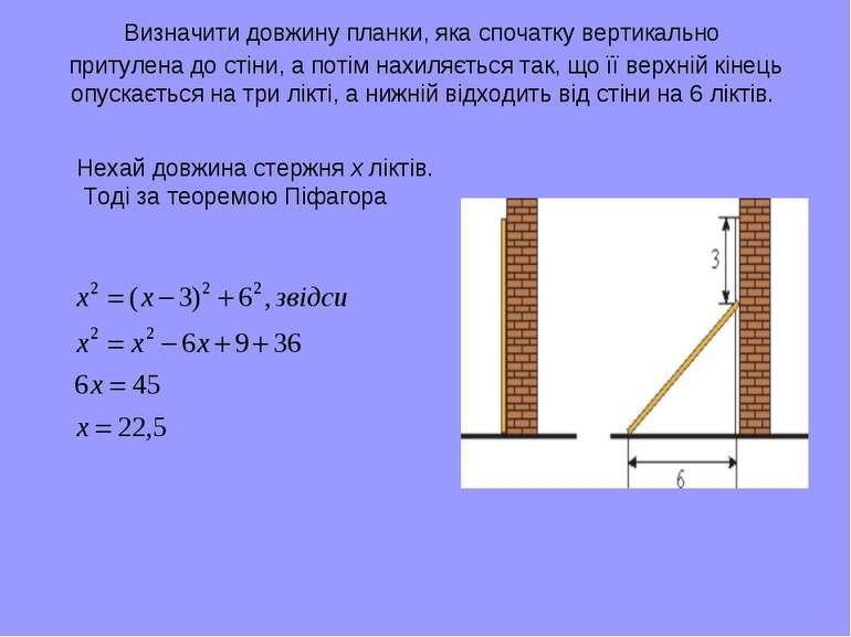 Визначити довжину планки, яка спочатку вертикально притулена до стіни, а поті...