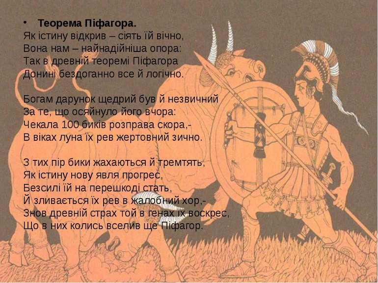 Теорема Піфагора. Як істину відкрив – сіять їй вічно, Вона нам – найнадійніша...