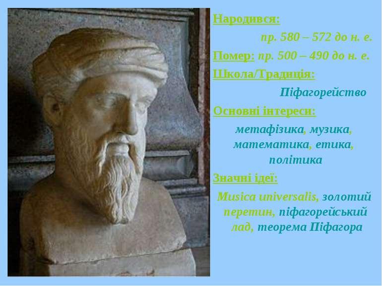 Народився: пр. 580 – 572 до н. е. Помер: пр. 500 – 490 до н. е. Школа/Традиці...
