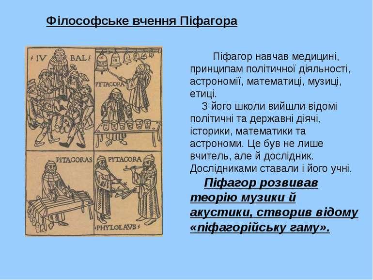 Піфагор навчав медицині, принципам політичної діяльності, астрономії, математ...