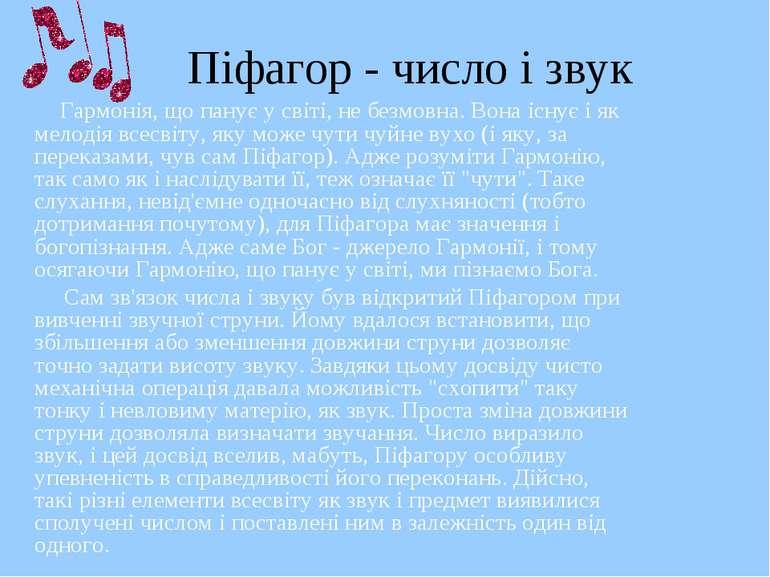 Піфагор - число і звук Гармонія, що панує у світі, не безмовна. Вона існує і ...